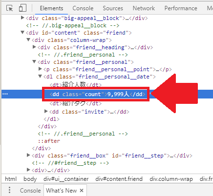 Chromeを利用した友達紹介人数の捏造方法