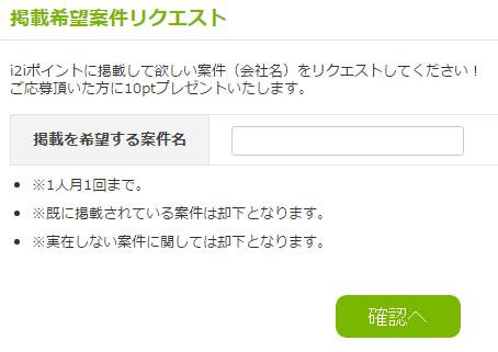 i2iポイントで掲載希望案件をリクエストする方法