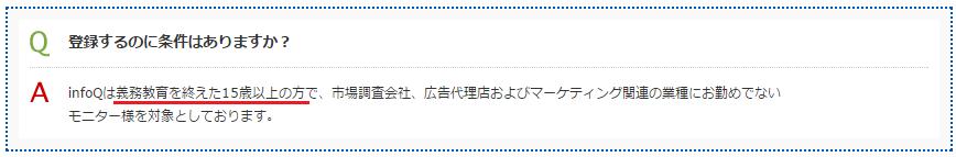 infoQ(インフォキュー)の「よくあるご質問」の登録条件について