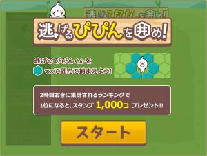 infoQ(インフォキュー)の「逃げるぴぴんを囲め!」
