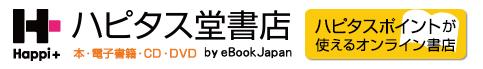 本の通販7%割引のハピタス堂書店は安い!