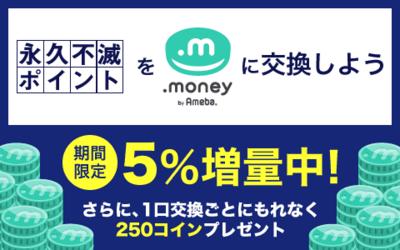 .money(ドットマネー)の3月期間限定キャンペーン特典がお得