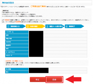 ポイントミュージアムの会員登録の方法・手順