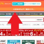 Chromeツールバーで「ポイントサイト経由忘れ」を防止する方法