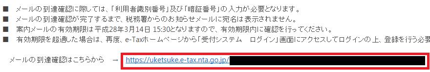 確定申告後に所得税を電子納税する方法