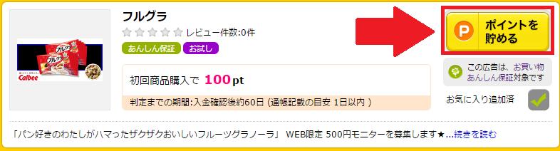 カルビー「フルグラ」の500円モニターを130円割引にする方法