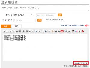 ファンブログは文字数をカウントしてくれるので便利です(右下)。