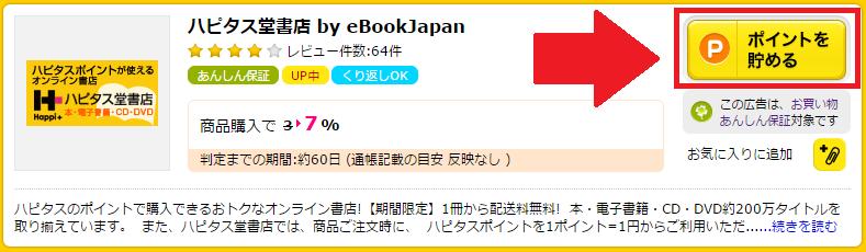 ハピタス堂書店なら参考書・過去問のネット通販で速攻300円還元
