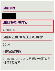 1件で300円の謝礼