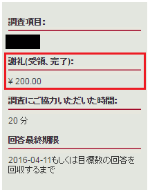 1件で200円の謝礼