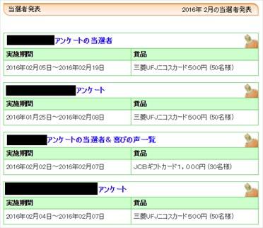 過去1年分のアンケート配信状況は当選発表のページで確認できます。