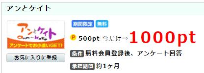 ポイントインカムの交換レートは「10pt = 1」円なので 「1,000pt = 100円」です。