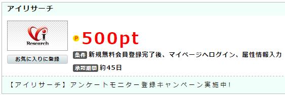 ポイントインカムは「10pt = 1円」なので「500pt = 50円」です。