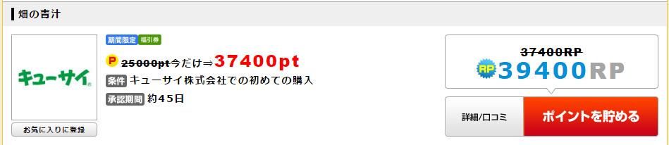 ポイントインカムの「全国ランキング特別企画in北海道」が2016/4/25まで開催中