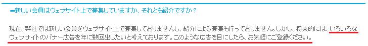 FAQより