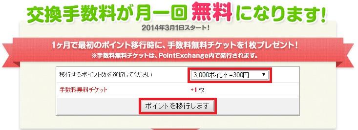 げん玉からPointExchange(ポイントエクスチェンジ)へポイント交換するときに貰える手数料無料チケット