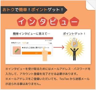 TesTeeの攻略方法・稼ぎ方と評判・評価