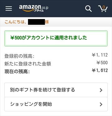 無事にAmazonギフト券500円分のチャージが完了。