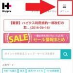 【12/13まで】ハピタスに新規会員登録すると必ず500円分のポイントを貰えるキャンペーン実施中