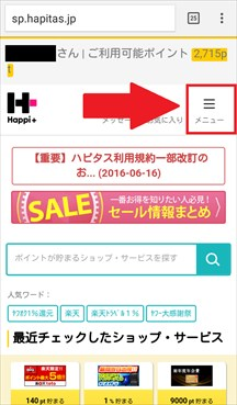 ハピタスに新規会員登録すると必ず500円分のポイントを貰えるキャンペーン実施中