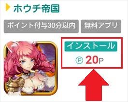 このアプリはインストール後に起動するだけで20円分のポイントを獲得できます。