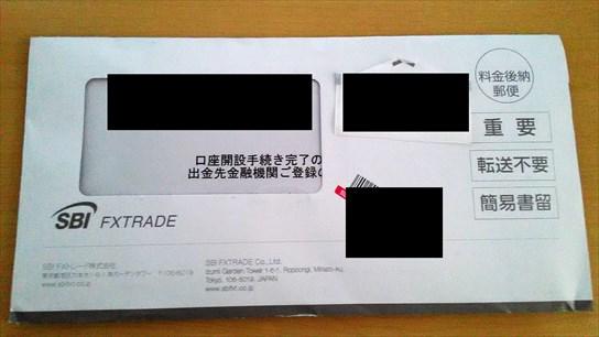 SBI FXトレードから届いた封筒(簡易書留)