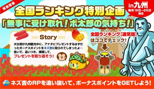 ポイントインカムの「全国ランキング特別企画in九州」が2016/7/25まで開催中