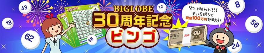BIGLOBEの30周年記念ビンゴで現金100万円他、超豪華賞品が当たる!