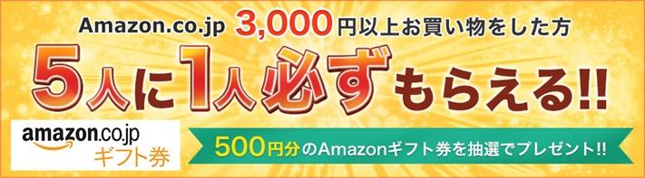 Amazonギフト券を無料で貯める方法まとめ