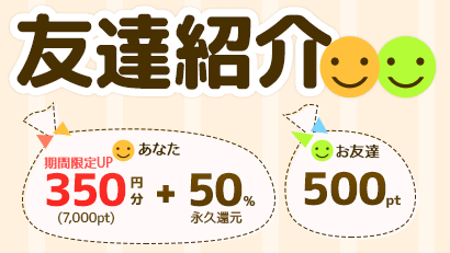 【iPhone・Android】完全無料のLINEポイント貯め方・稼ぎ方