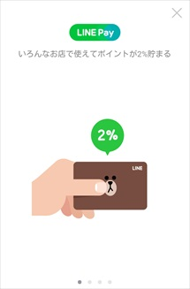 【iPhone・Android】完全無料のLINEポイント貯め方・稼ぎ方