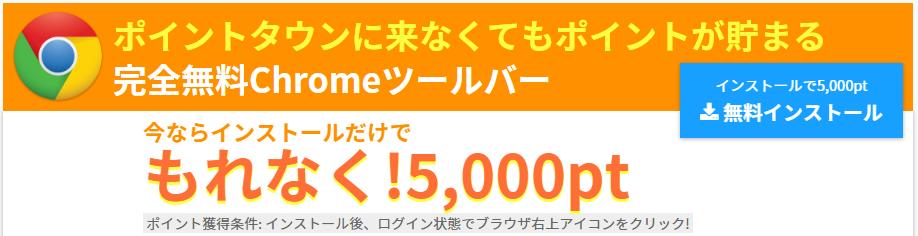 「20pt = 1円」なので「5,000pt = 250円」です。
