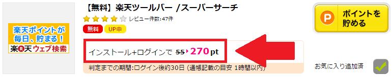 「インストール + ログイン」だけで「270pt = 270円」を貰えます。