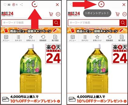 左:広告閲覧中(5秒間のカウントダウン) 右:広告閲覧後(ポイント獲得)