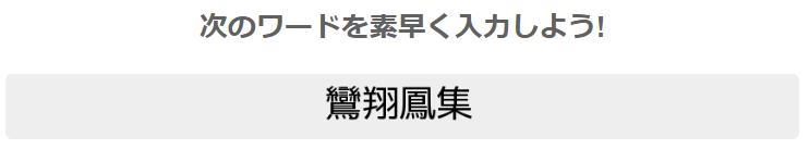 鸞翔鳳集は「らんしょうほうしゅう」と読みます。 少し考えれば何となく読める漢字ではありますが、この単語を把握していないと見た瞬間に入力を開始することはできません。