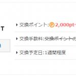 ヤフオク初心者でも必ず275円安く落札するコツ・裏技
