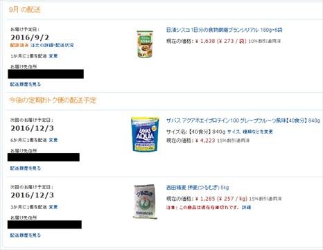 Amazon・楽天市場・LOHACO(ロハコ)の比較評価とお得な買い物術