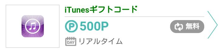 500P以上あれば、リアルタイムにiTunesカードに交換できます(スマホアドレスを登録した場合)。