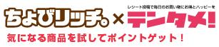 「テンタメ」のロゴ(ちょびリッチのモニター)