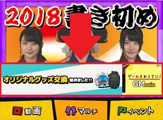 ゴー☆ジャス動画内のGMコインへのバナー