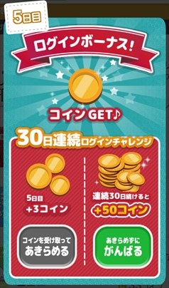 GMコインの連続ログインボーナス(5日目)