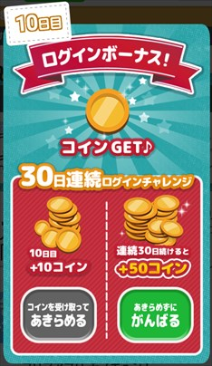 GMコインの連続ログインボーナス(10日目)