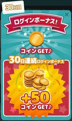 GMコインの連続ログインボーナス(30日目)