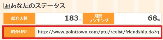 ポイントタウンの紹介URL