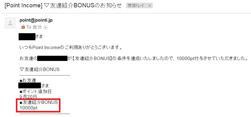 ポイントインカムのキャンペーン中は1人紹介で1,000円を貰えました。 ※ポイントインカムは「10pt = 1円」なので「10,000pt = 1,000円」
