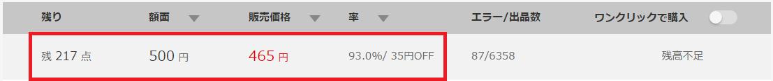 7%OFFのAmazonギフト券(500円分)