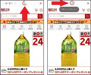 左:広告閲覧中(5秒間のカウントダウン) 右:広告閲覧後(ポイント獲得) ※クリックで拡大します。