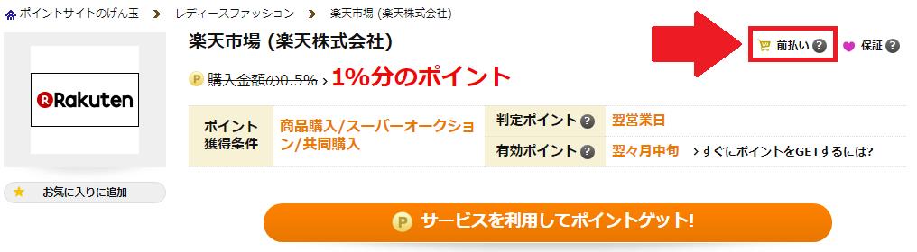 げん玉「ポイント前払い」の対象広告には専用のアイコンが表示されている