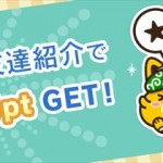 ポイントインカム初めての友達紹介キャンペーンで1,500円を簡単に貰う方法