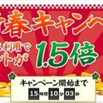 ※1/24追記※げん玉のポイント1.5倍「新春キャンペーン」は当日まで様子見がベスト